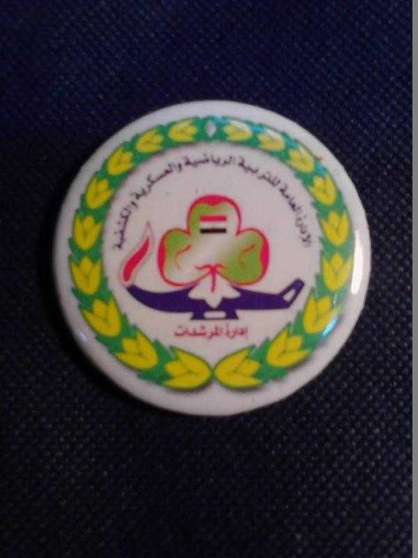 شعار المرشدات 11050711