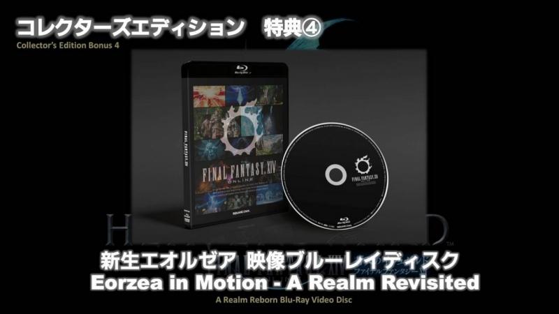FF XIV Heavensward édition collector Pll_sp13