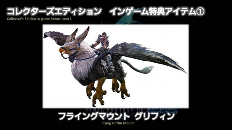 FF XIV Heavensward édition collector Pll_sp14