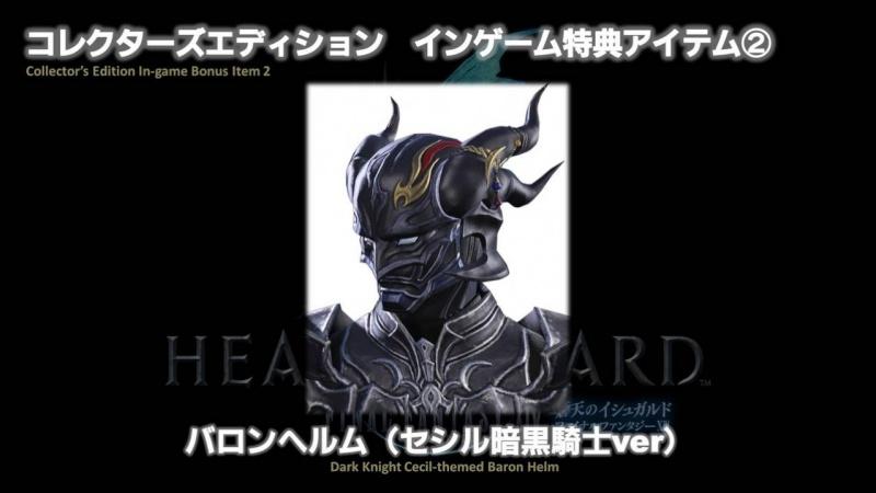 FF XIV Heavensward édition collector Pll_sp15