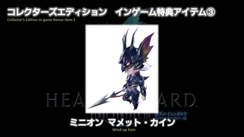 FF XIV Heavensward édition collector Pll_sp16