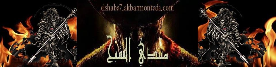 منتدى الشبح , elshaba7 , Ghost