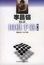 Les Livres de Go . Notre classement Lee_ch10