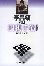 Les Livres de Go . Notre classement Lee_ch12