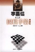 Les Livres de Go . Notre classement Lee_ch14