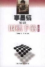 Les Livres de Go . Notre classement Lee_ch17