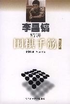 Les Livres de Go . Notre classement Lee_ch18
