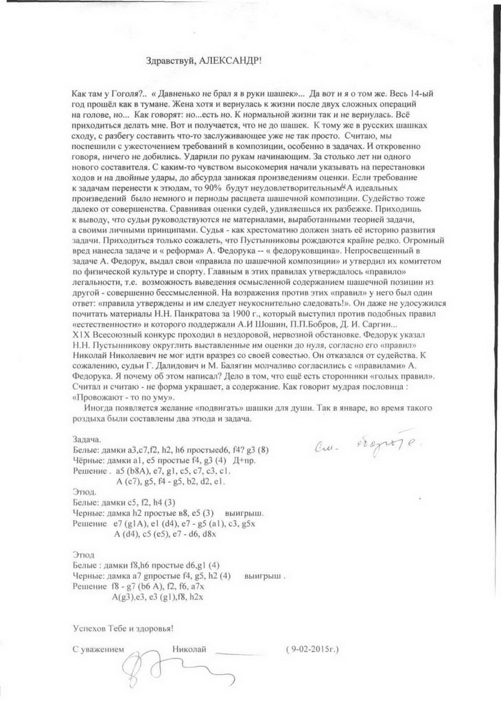 Письмо и композиции Н.Зайцева Oe10