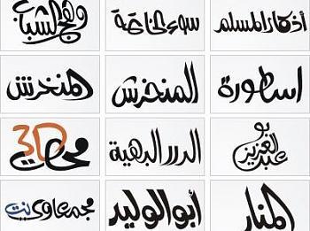 خطوط عربية احترافية للفوتوشوب جديد - صفحة 3 74460810
