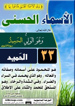 أسماء الله الحسنى Alasma14