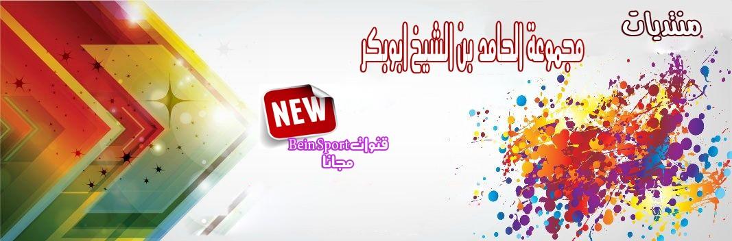 منتديات مجموعة آل الحامد بن الشيخ ابوبكر