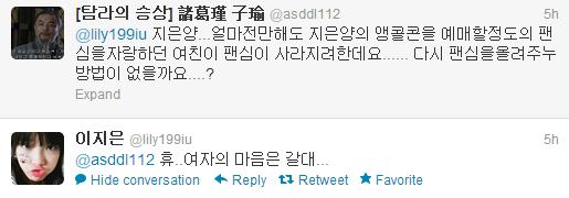 [Twitter] IU tweet à ses fans et Jo Kwon tweet IU  5cuwr10