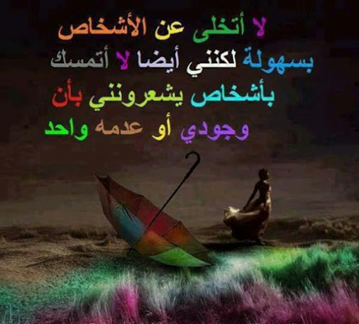 لا اتخلى عن الاشخاص - اختيار سهر البابلي  2015_116