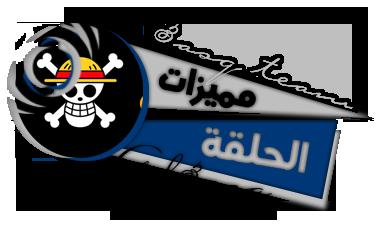 ون بيس 558 بعنوان : اقتراب نواه ! جزيرة اليوجين تواجه الدمار !  One Piece 558 13369012