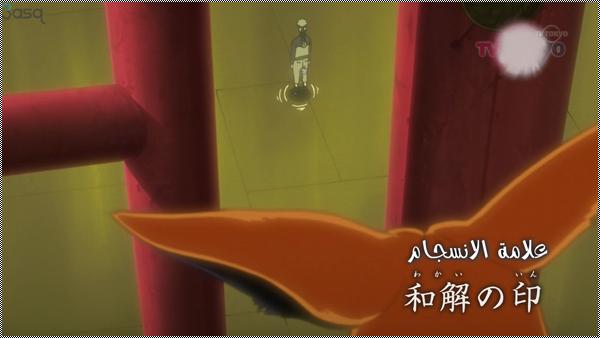 ناروتو شيبودن 277 بعنوان : علامة الانسجام | Naruto Shippuuden 277 13463511