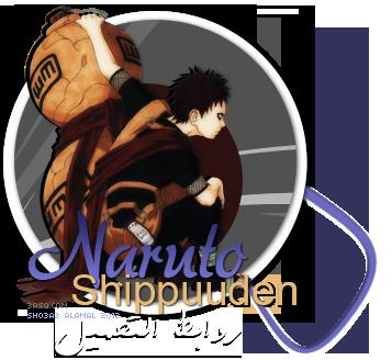 ناروتو شيبودن 277 بعنوان : علامة الانسجام | Naruto Shippuuden 277 Ouooo_13