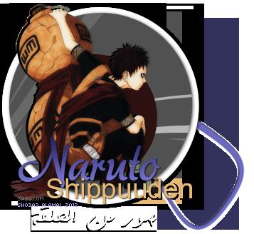 ناروتو شيبودن 277 بعنوان : علامة الانسجام | Naruto Shippuuden 277 Ouuo_u13