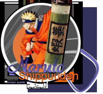 ناروتو شيبودن 277 بعنوان : علامة الانسجام | Naruto Shippuuden 277 Ouuuou10