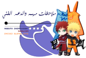 ناروتو شيبودن 277 بعنوان : علامة الانسجام | Naruto Shippuuden 277 Uuoooo11