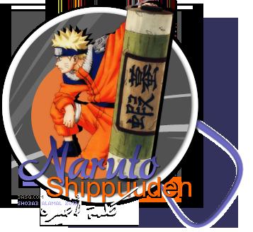 ناروتو شيبودن 277 بعنوان : علامة الانسجام | Naruto Shippuuden 277 Uuuo_o11