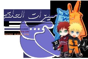 ناروتو شيبودن 277 بعنوان : علامة الانسجام | Naruto Shippuuden 277 Uuusoo12