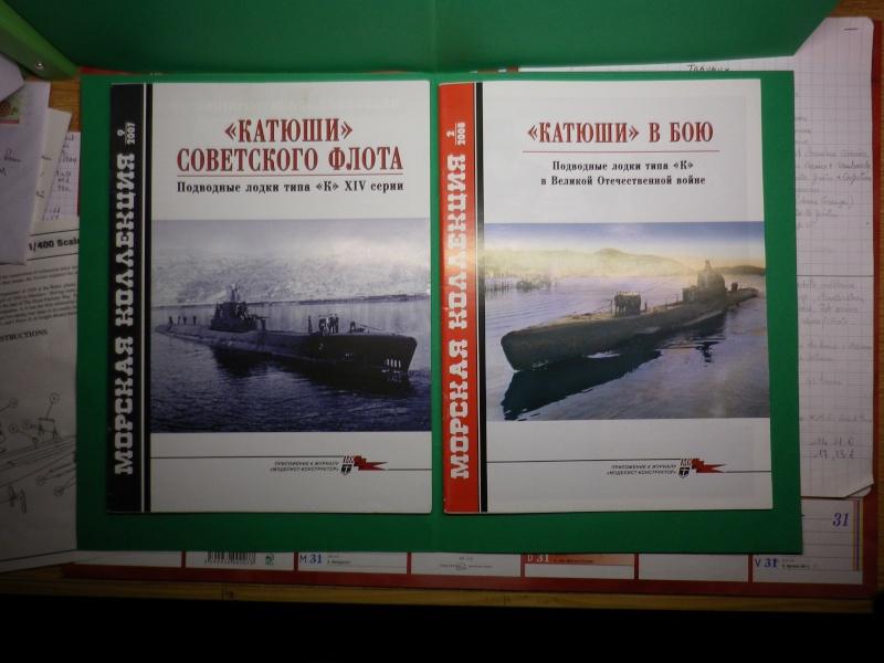 """Mikromir: sous marins Russe au 1/350 """" K21"""" Imgp3231"""