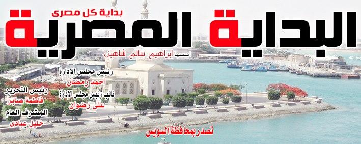 جريدة البداية المصرية - السويس | شاعر الحرية 19932710