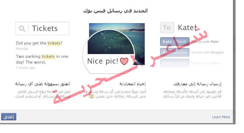 رسائلك الخاصة يراها الجميع آخر  تحديثات الفيس بوك   شاعر الحرية 1_copy10