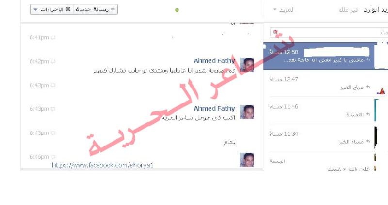 رسائلك الخاصة يراها الجميع آخر  تحديثات الفيس بوك   شاعر الحرية 2_copy10
