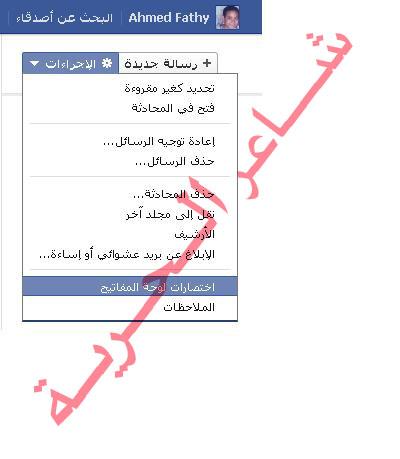 رسائلك الخاصة يراها الجميع آخر  تحديثات الفيس بوك   شاعر الحرية 3_copy10