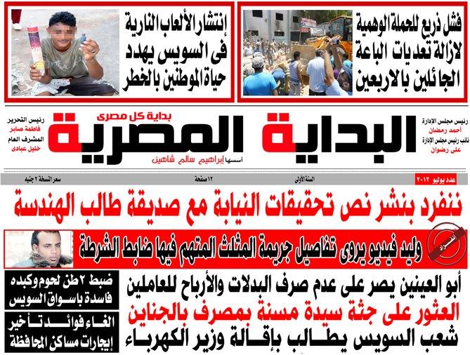 جريدة البداية المصرية - السويس | شاعر الحرية 57622310