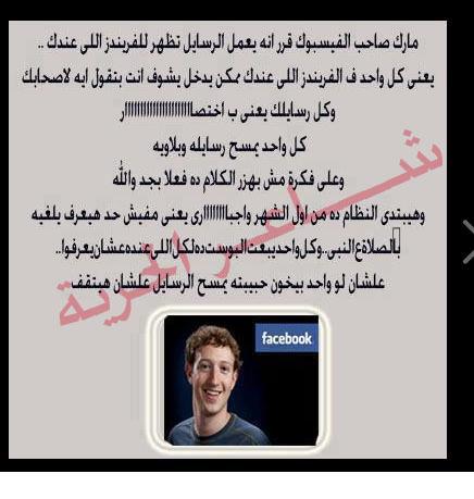 رسائلك الخاصة يراها الجميع آخر  تحديثات الفيس بوك   شاعر الحرية 5_copy10