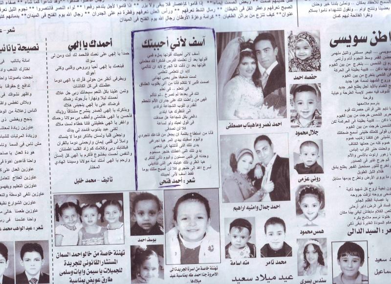 جريدة البداية المصرية - السويس | شاعر الحرية Scan1010