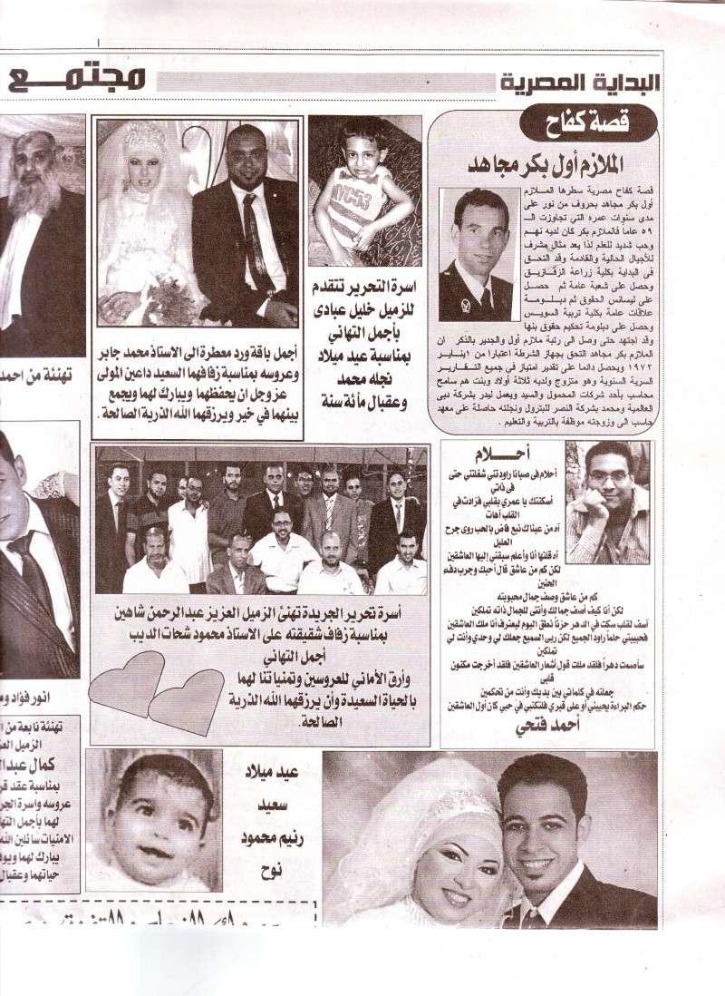 جريدة البداية المصرية - السويس | شاعر الحرية Untitl13