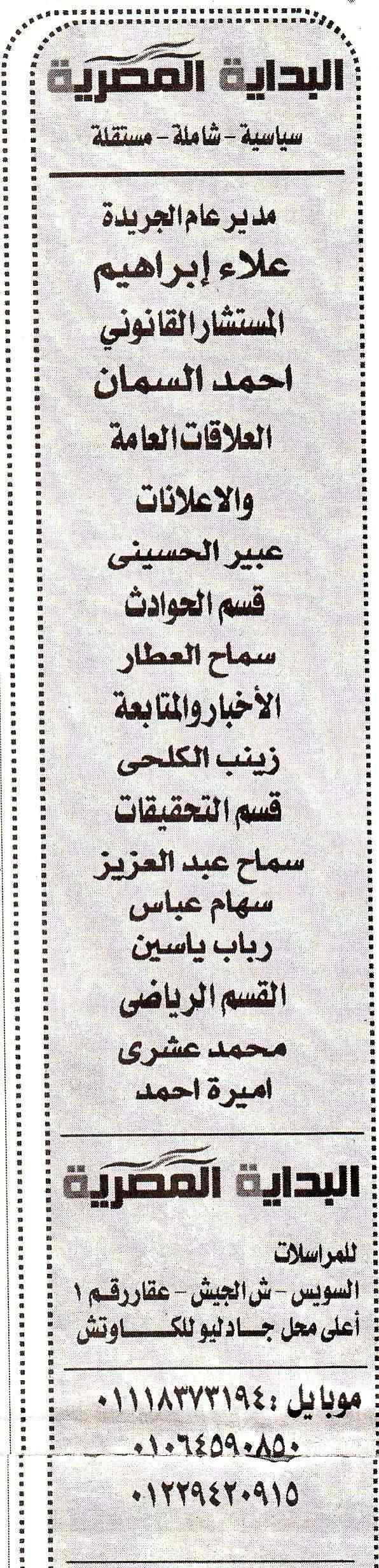 جريدة البداية المصرية - السويس | شاعر الحرية Untitl14