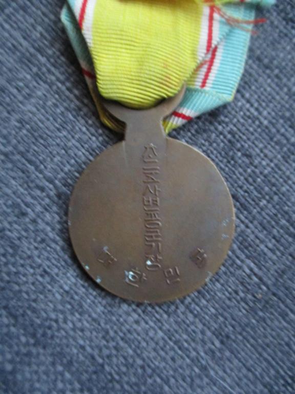 Médailles de la guerre de Corée Img_2015