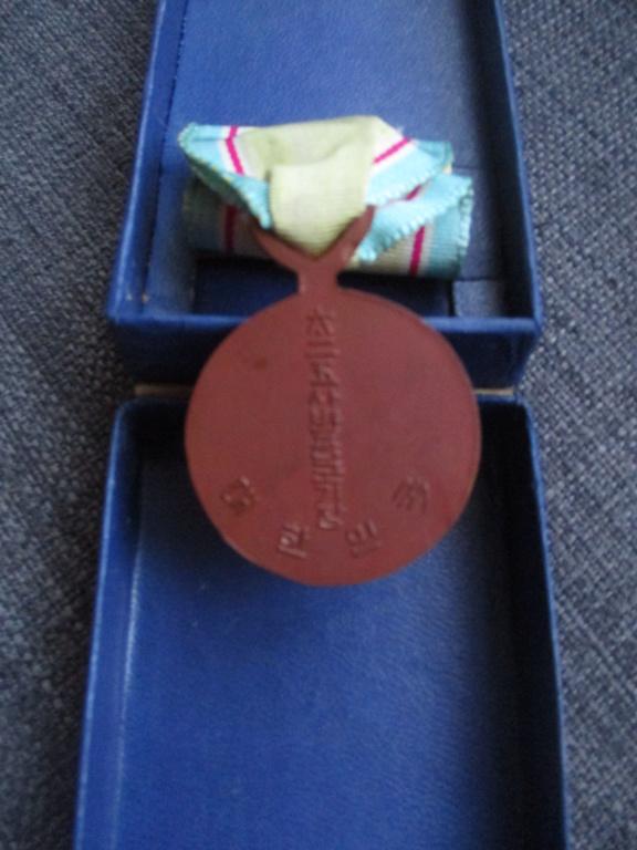 Médailles de la guerre de Corée Img_2018