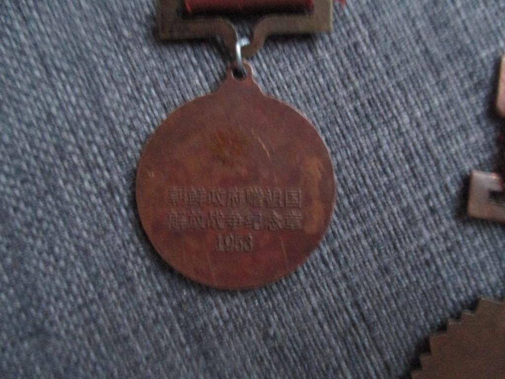 Médailles de la guerre de Corée Img_2114