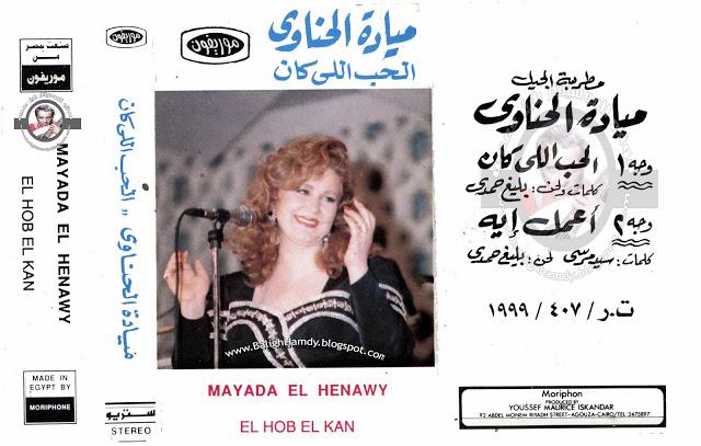 الحب اللي كان - مياده الحناوي.mp3 للتحميل Mayada10