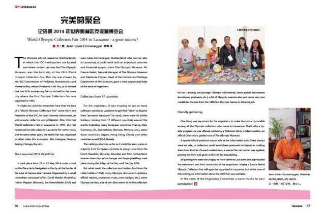 Revue Chinoise - Retour sur la 20e Foire Mondiale des Collectionneurs Olympiques - Lausanne 2014 Chinas10