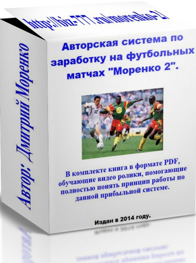 """Система """"Моренко 2"""" Aeeza11"""