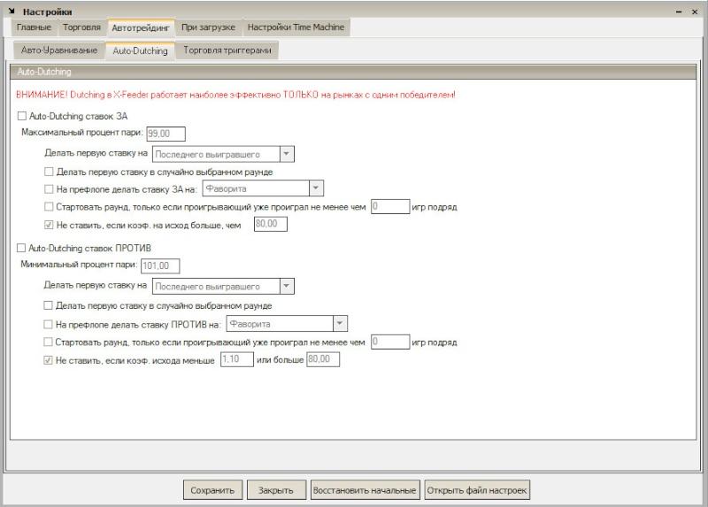 Программное обеспечение Oaee0610