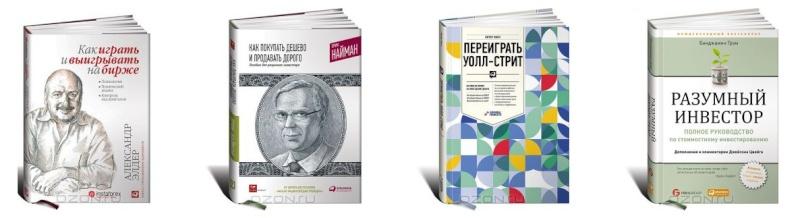 Книги по трейдингу и инвестициям Zaa0110