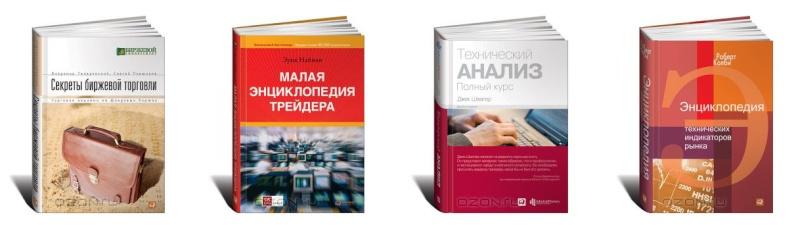 Книги по трейдингу и инвестициям Zaa0210