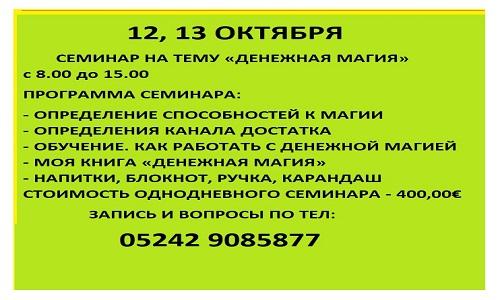 """СЕМИНАР НА ТЕМУ """"ДЕНЕЖНАЯ МАГИЯ"""" 1213_a10"""