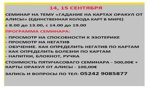 ЭЗОТЕРИЧЕСКИЙ ЦЕНТР Alisa - Портал 1415_a10