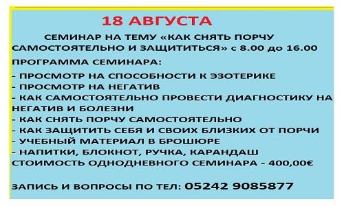 ЭЗОТЕРИЧЕСКИЙ ЦЕНТР Alisa - Портал 18_10