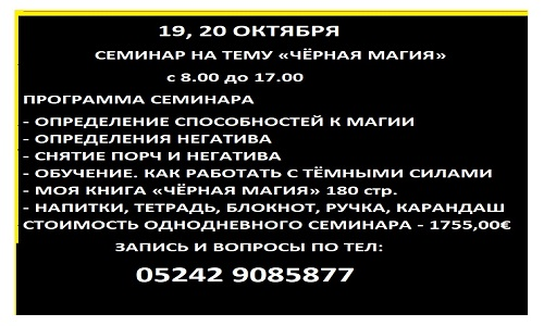 """СЕМИНАР НА ТЕМУ """"ЧЁРНАЯ МАГИЯ"""" 19_20_10"""
