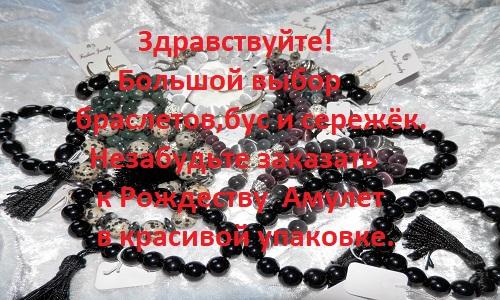 АМУЛЕТЫ ИЗ НАТУРАЛЬНЫХ КАМНЕЙ 2410