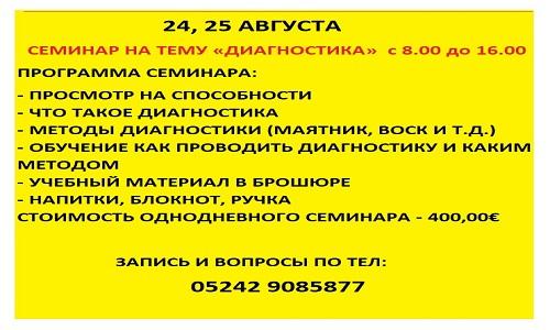 "СЕМЕНАР НА ТЕМУ ""ДИАГНОСТИКА"" 2425__10"
